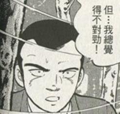 Tanuma