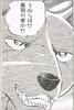 Shirozaru