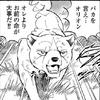 Shirozaru 3