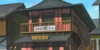 Ёрозуя