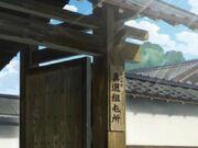 Shinsengumi-gate
