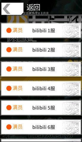 File:Bilibili serverlist.jpg
