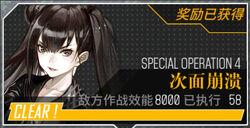 Opcube specialop4 icon