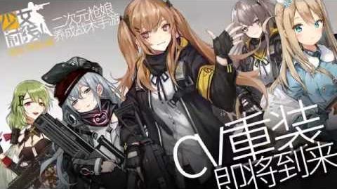 「少女前線」夏イベ【オペレーションキューブ】PV 中国语-0