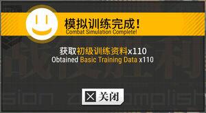 Simulationbattle traindata get