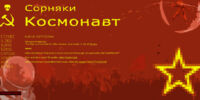 Kosmonaut Minisite