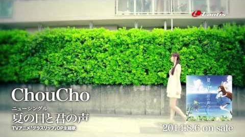 ChouCho「夏の日と君の声」Music Clip short ver.