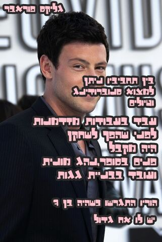 File:Cory Monteith 2010 MTV Video Music Awards -0kSLOpIoOZl.jpg