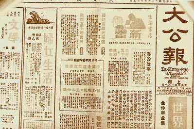 檔案:大公報.jpg