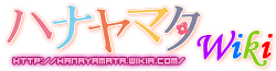 File:Affiliation hanayamata.png