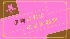 S2-12-Title Screen