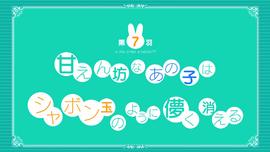 S2-7-Title Screen
