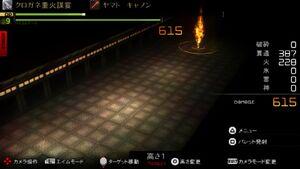 Yamato cannon 1