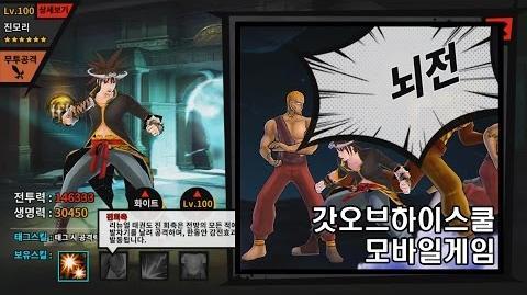 갓오브하이스쿨 모바일 게임 CBT 플레이 영상