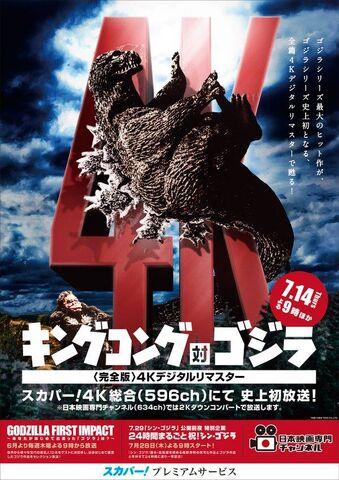 File:King Kong vs. Godzilla 4K Restoration Poster.jpg