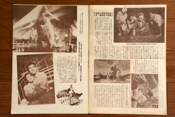 File:1954 MOVIE GUIDE - GODZILLA PAGES 3.jpg
