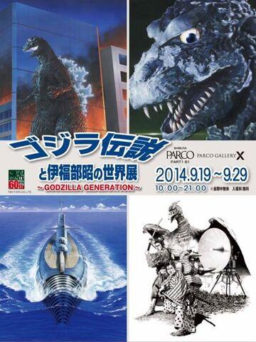 File:Godzilla Generation.jpg
