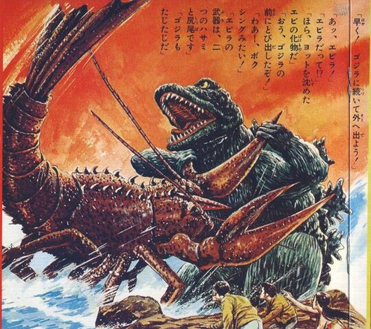 File:Ebirah vs. Godzilla promotion artwork.jpg