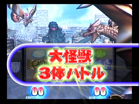 File:Godzilla Pachislot Wars 5.png