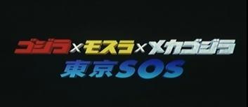 File:Godzilla Tokyo S.O.S. Japanese Title Card.jpg