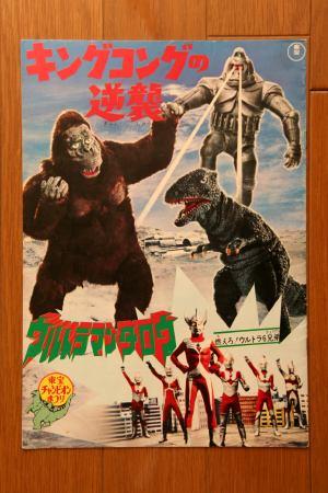 File:1973 MOVIE GUIDE - KING KONG ESCAPES TOHO CHAMPIONSHIP FESTIVAL.jpg