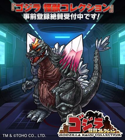 File:GKC SpaceGodzilla.jpg