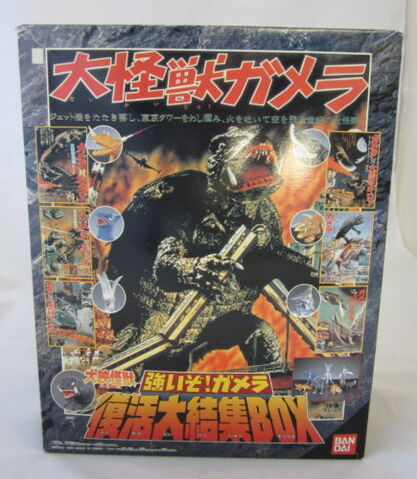 File:Gamera Memorial Box.jpg