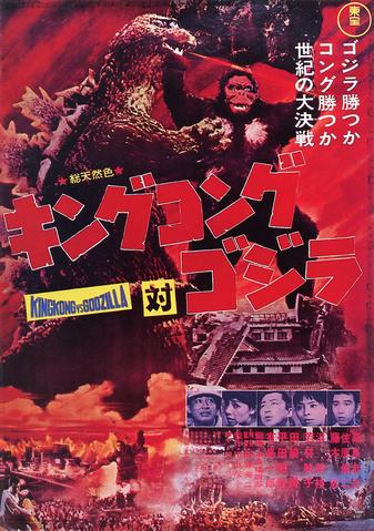 File:King Kong vs. Godzilla Poster 1964.png