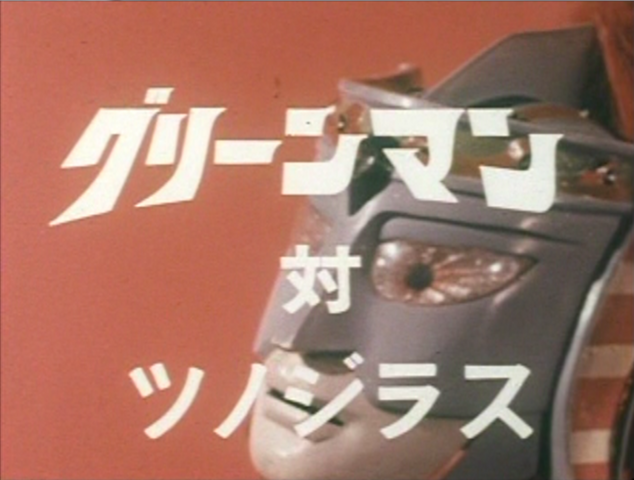 File:GM EP6 Title.png