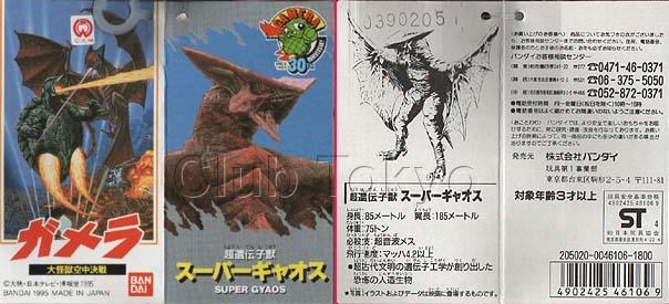 File:Bandai Super Gyaos Tag.jpg