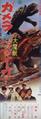 Gamera - 5 - vs Jiger - 99999 - 6 - Gamera vs Jiger Some Low Quality Poster