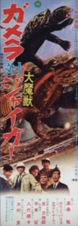 File:Gamera - 5 - vs Jiger - 99999 - 6 - Gamera vs Jiger Some Low Quality Poster.png