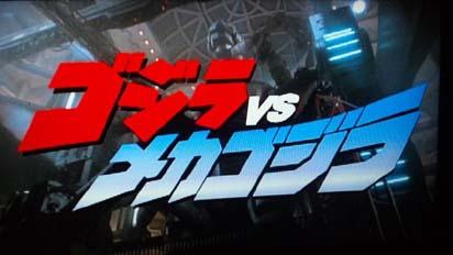 File:Godzilla vs. MechaGodzilla 2 Japanese Title Card.jpg