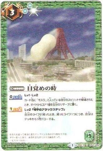 File:Battle Spirits The Time of Awakening Card.jpg