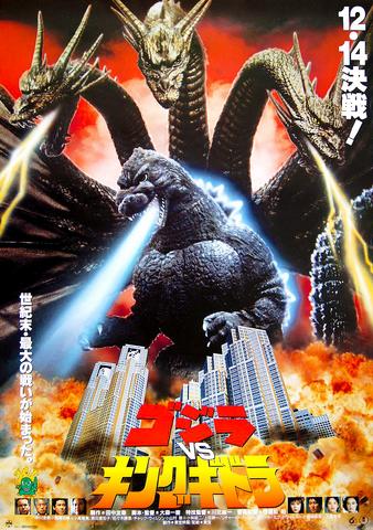 File:Godzilla vs. King Ghidorah Poster A.png