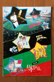 File:1977 MOVIE GUIDE - KING KONG VS. GODZILLA BACK.jpg