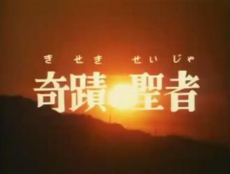 Kiseki Seija