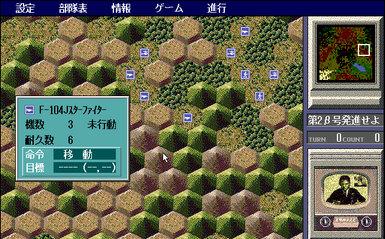 File:PC-9801 Godzilla Screenshot 1.jpg