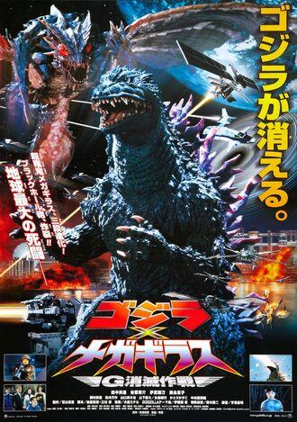 Godzilla vs megaguirus poster 02.jpg