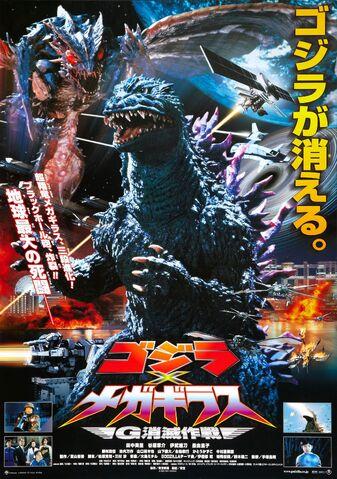 File:Godzilla vs megaguirus poster 02.jpg