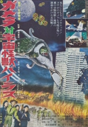 File:Gamera - 4 - vs Viras - 99999 - 2 - Another Japanese Poster.png
