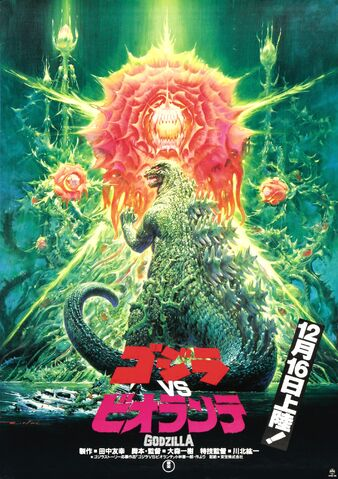 File:Godzilla vs biollante poster.jpg