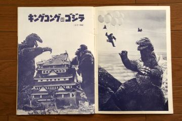 File:1970 MOVIE GUIDE - TOHO CHAMPION FESTIVAL KING KONG VS. GODZILLA PAGES 1.jpg