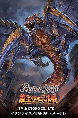 File:BATTLE SPIRITS MEGAGUIRUS.jpg