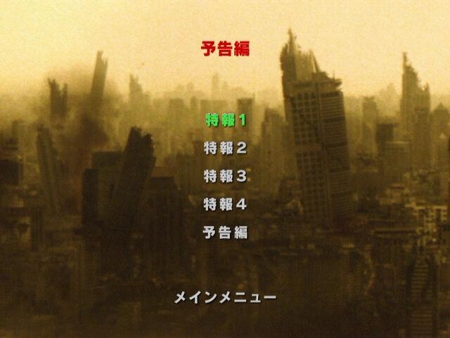 File:Toho-gfw3disc-extra6.jpg