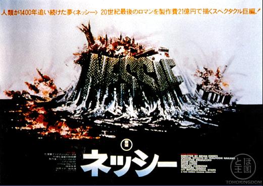 File:Nessie-poster.jpg