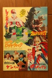 File:1973 MOVIE GUIDE - SON OF GODZILLA TOHO CHAMPIONSHIP FESTIVAL BACK.jpg