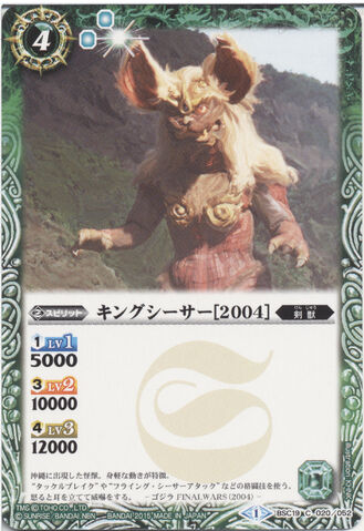 File:Battle Spirits King Caesar 2004 Card.jpg