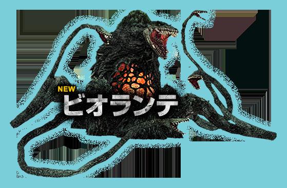 File:PS3 Godzilla Biollante New.png