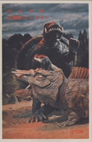 File:Gamera - 5 - vs Jiger - 99999 - 1 - Poster.png